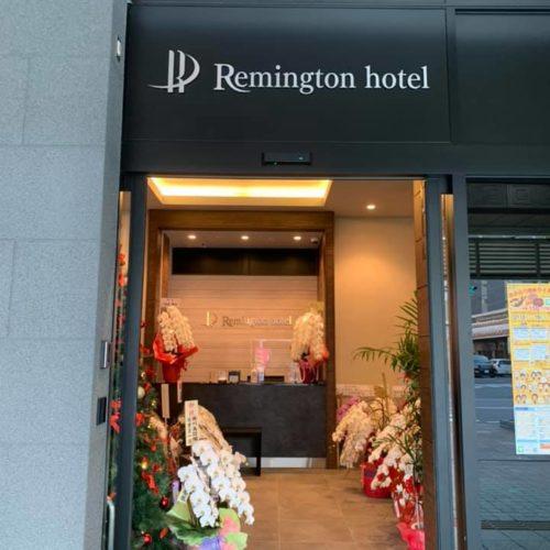 レミントンホテル外観